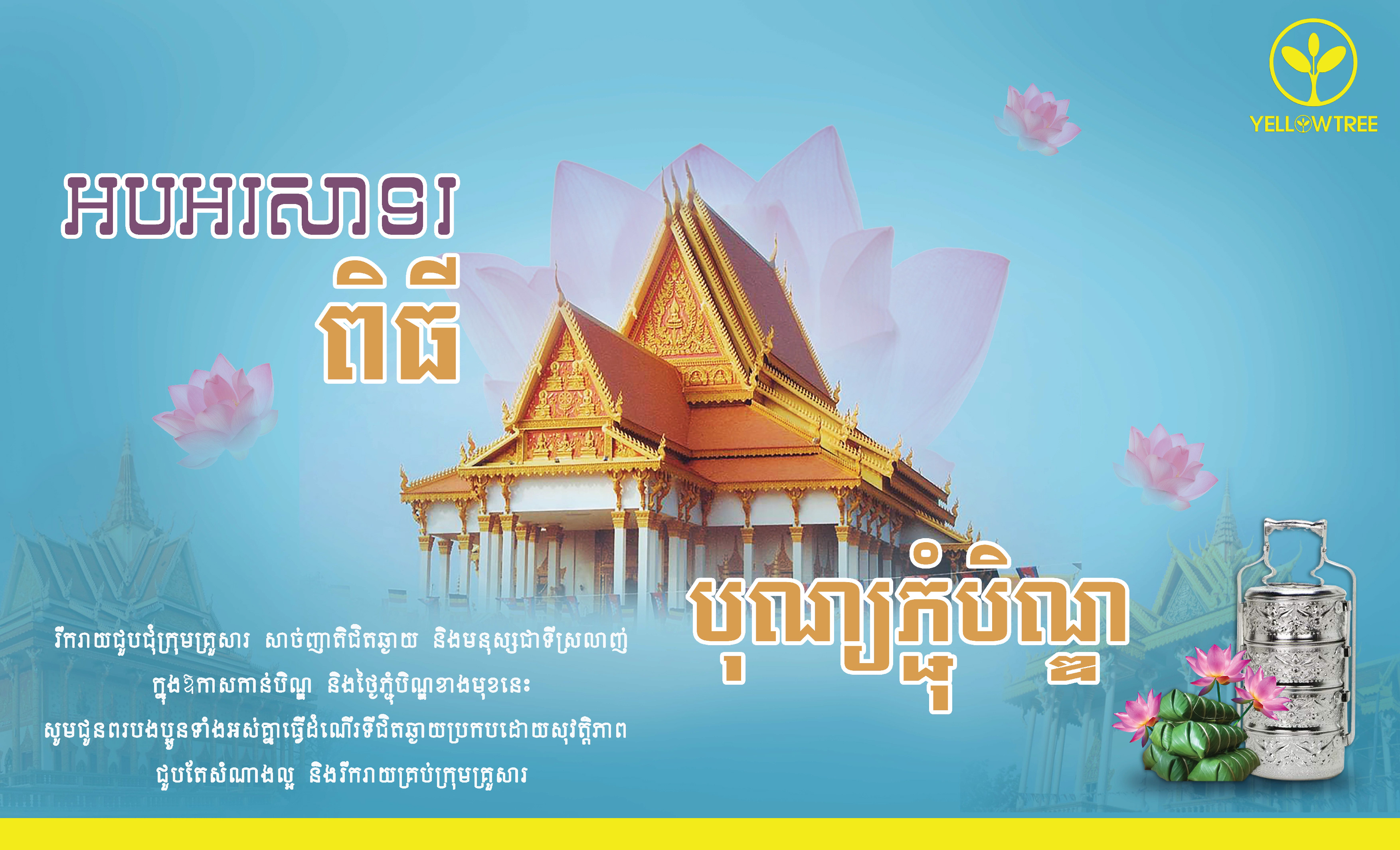 Happy Pchum Ben Day
